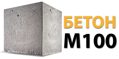 бетон м 100