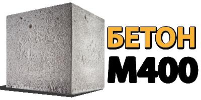 продажа бетона м 400