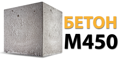бетон м 450