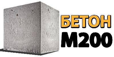 бетон м 200