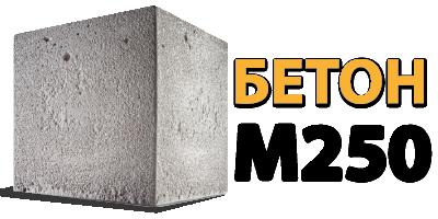 бетон м 25