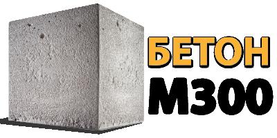 бетон м 300